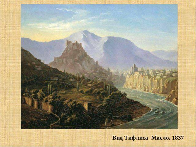 Вид Тифлиса Масло. 1837