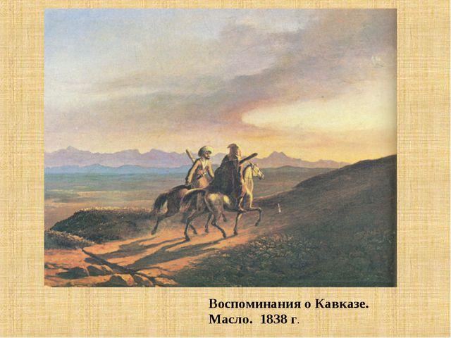 Воспоминания о Кавказе. Масло. 1838 г.