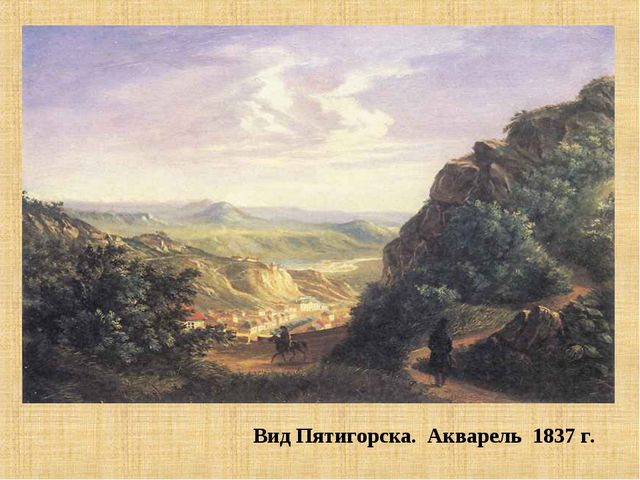 Вид Пятигорска. Акварель 1837 г.