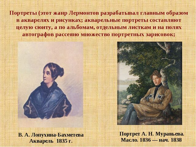 Портреты (этот жанр Лермонтов разрабатывал главным образом в акварелях и рису...