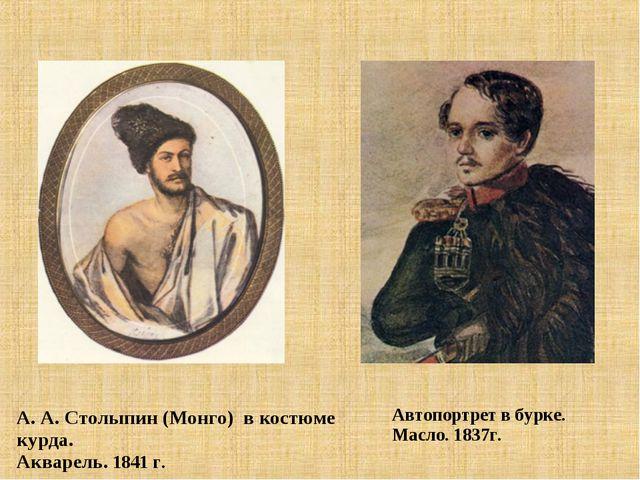А. А. Столыпин (Монго) в костюме курда. Акварель. 1841 г. Автопортрет в бурке...