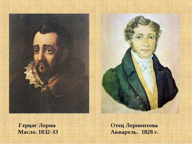 Отец Лермонтова Акварель. 1828 г. Герцог Лерма Масло. 1832-33