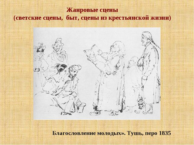 Жанровые сцены (светские сцены, быт, сцены из крестьянской жизни) Благословл...