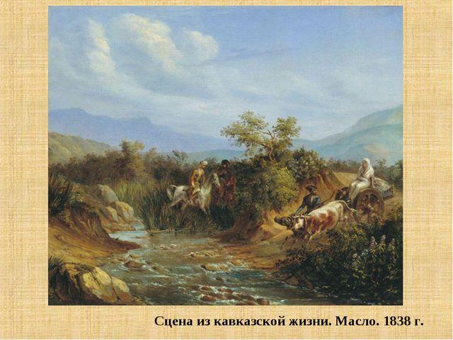 * Сцена из кавказской жизни. Масло. 1838 г.