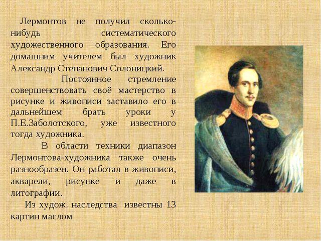 Лермонтов не получил сколько-нибудь систематического художественного образов...