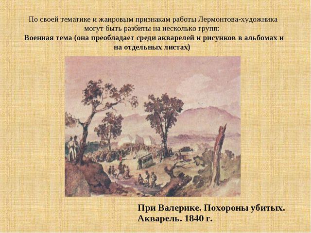 По своей тематике и жанровым признакам работы Лермонтова-художника могут быть...