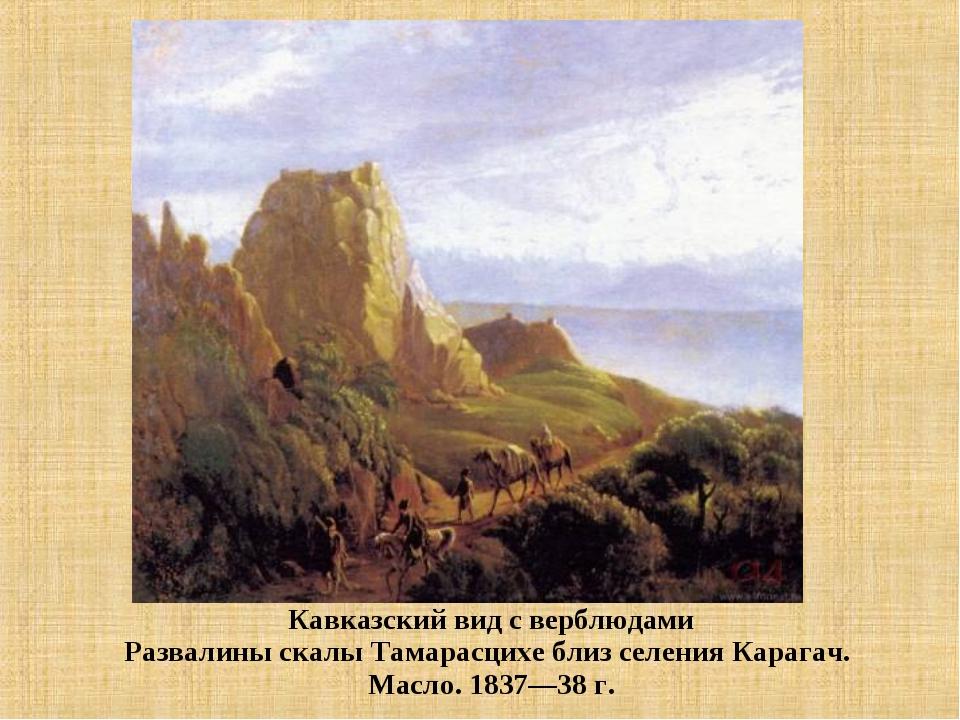 Кавказский вид с верблюдами Развалины скалы Тамарасцихе близ селения Карагач....