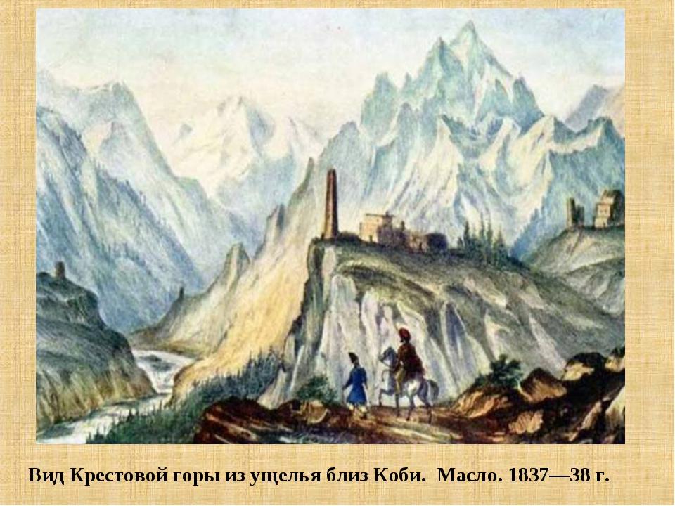 Вид Крестовой горы из ущелья близ Коби. Масло. 1837—38 г.