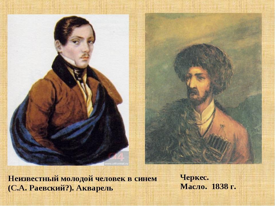 Черкес. Масло. 1838 г. Неизвестный молодой человек в синем (С.А. Раевский?)....