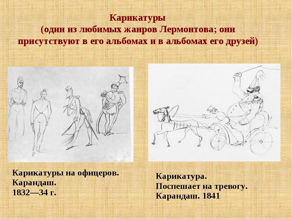 Карикатуры (один из любимых жанров Лермонтова; они присутствуют в его альбом...