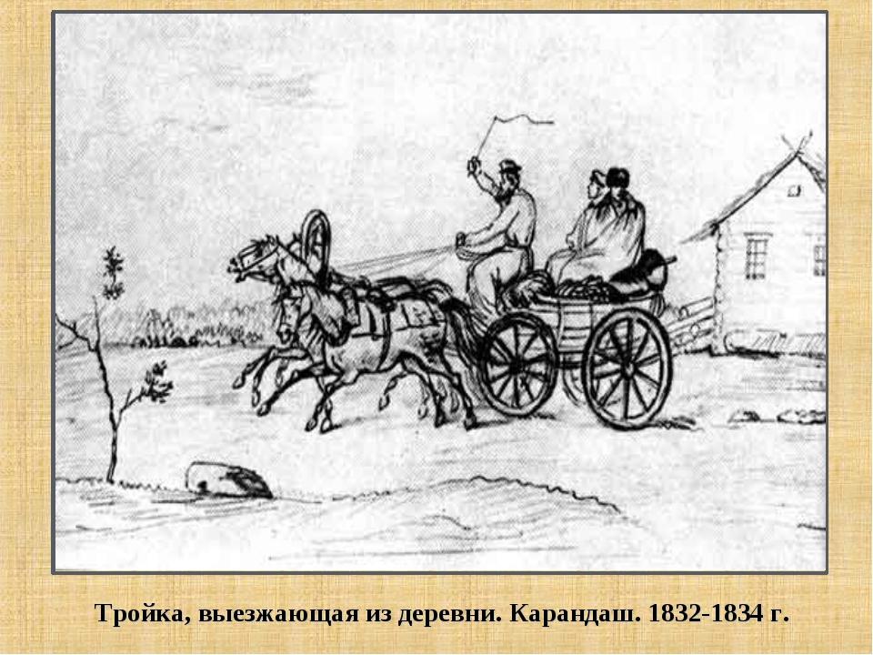 Тройка, выезжающая из деревни. Карандаш. 1832-1834 г.