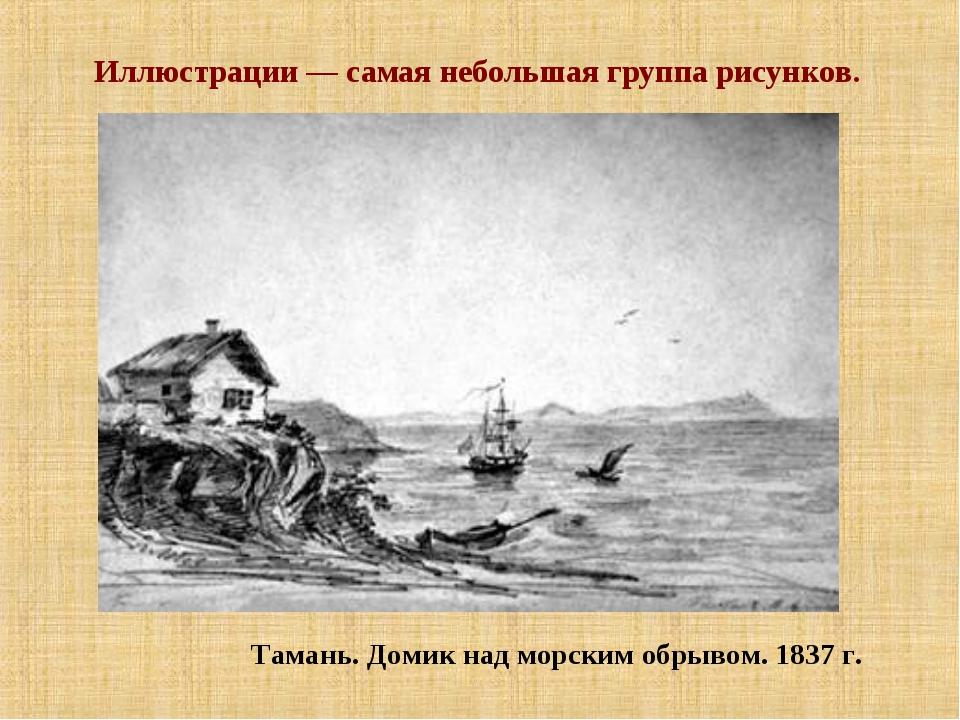 Иллюстрации — самая небольшая группа рисунков. Тамань. Домик над морским обр...