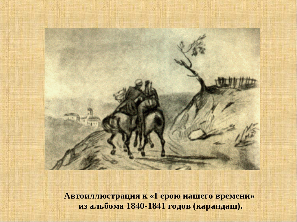 Автоиллюстрация к «Герою нашего времени» из альбома 1840-1841 годов (карандаш).
