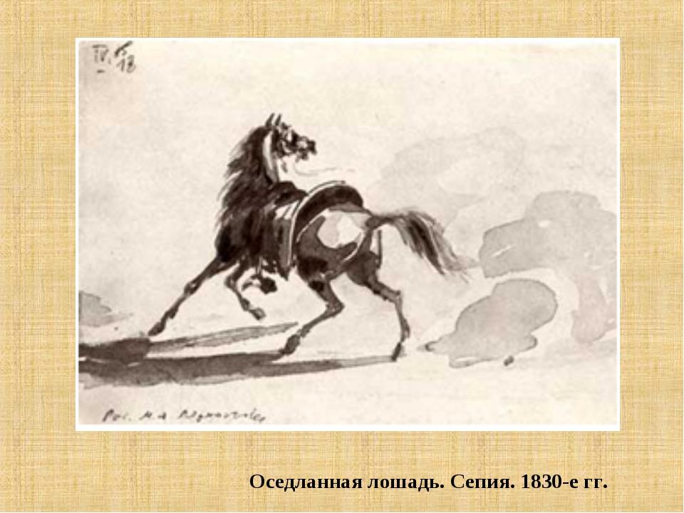 Оседланная лошадь. Сепия. 1830-е гг.