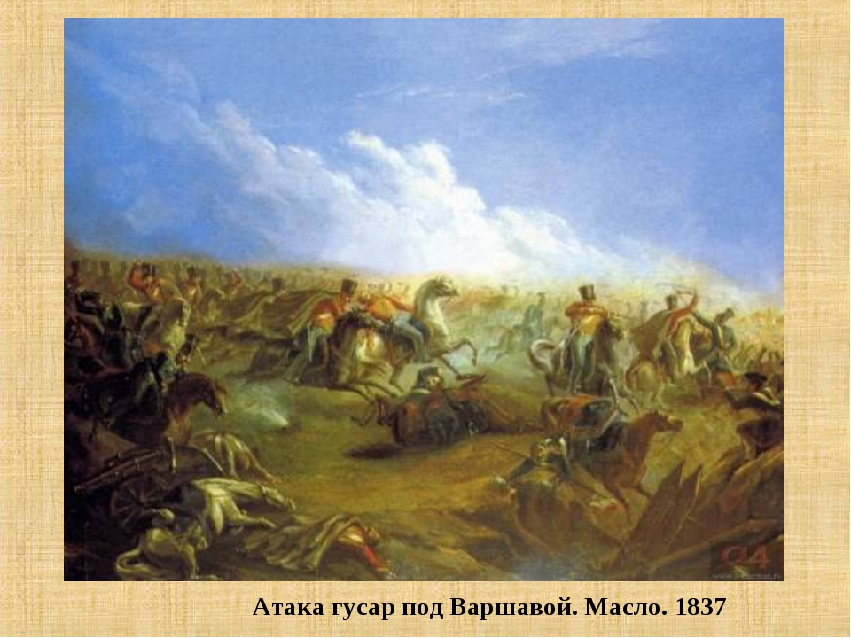 Атака гусар под Варшавой. Масло. 1837