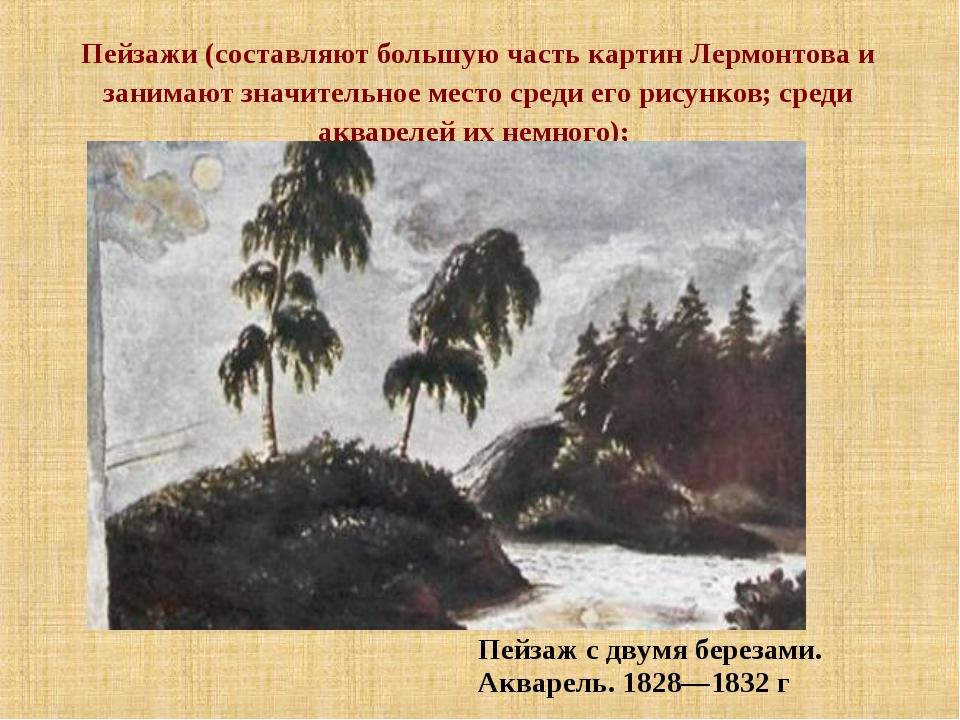 Пейзажи (составляют большую часть картин Лермонтова и занимают значительное м...