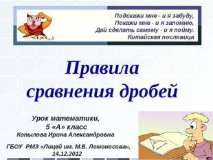 Правила сравнения дробей Урок математики, 5 «А» класс Копылова Ирина Александ