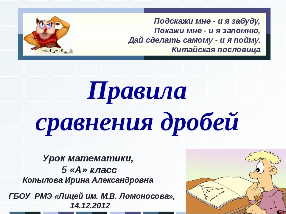 Правила сравнения дробей Урок математики, 5 «А» класс Копылова Ирина Александ...