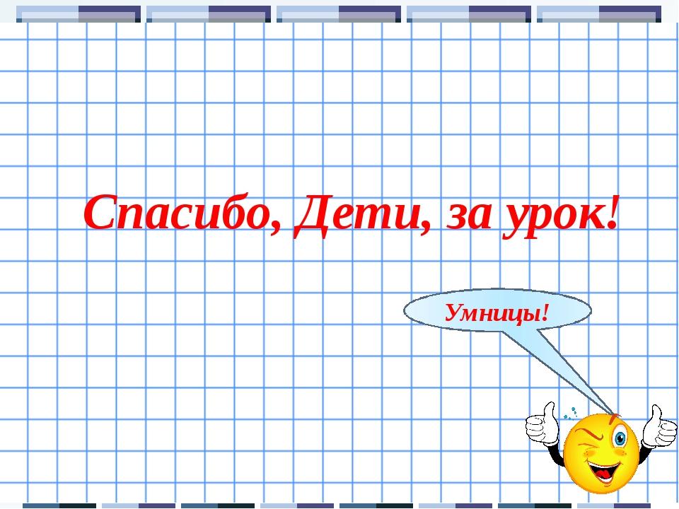 Литература и интернет-ресурсы Математика 5 класс. Зубарева И.И. Мордкович А.Г...