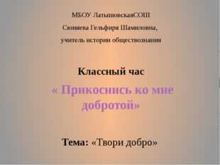 @ Bukatina M. A. МБОУ ЛатышовскаяСОШ Сюняева Гельфиря Шамиловна, учитель исто
