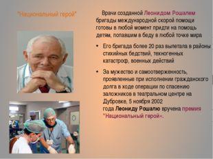 Врачи созданнойЛеонидомРошалем бригады международной скорой помощи готовы