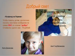 Добрый свет «Русфонд на Первом» Аня Голубятникова Катя Денисова Чтобы помочь