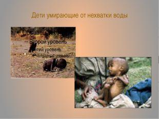 Дети умирающие от нехватки воды