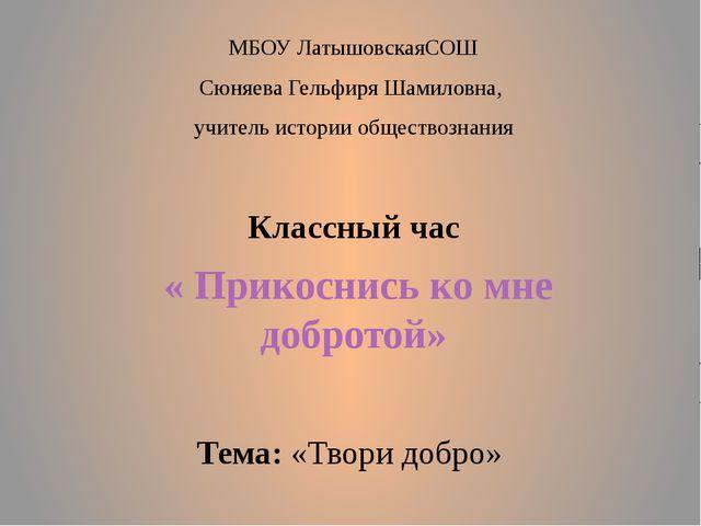 @ Bukatina M. A. МБОУ ЛатышовскаяСОШ Сюняева Гельфиря Шамиловна, учитель исто...