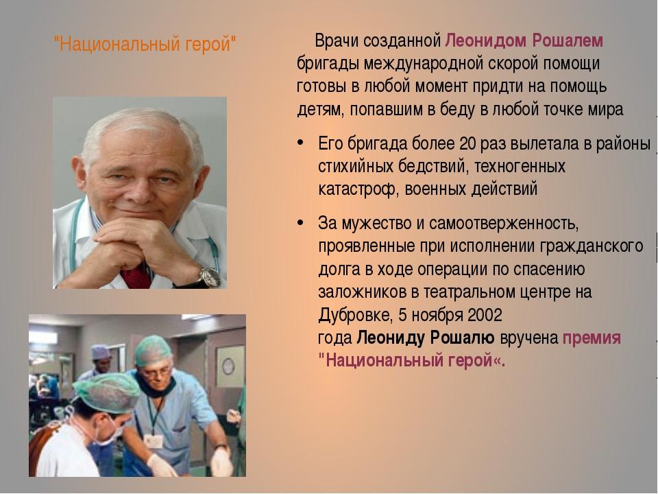 Врачи созданнойЛеонидомРошалем бригады международной скорой помощи готовы...