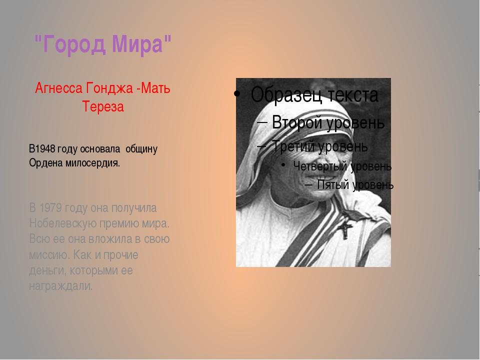 """""""Город Мира"""" Агнесса Гонджа -Мать Тереза В1948 году основала общину Ордена ми..."""