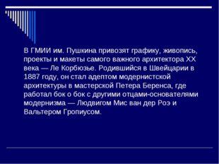 В ГМИИ им. Пушкина привозят графику, живопись, проекты и макеты самого важног