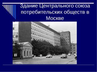Здание Центрального союза потребительских обществ в Москве