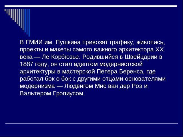 В ГМИИ им. Пушкина привозят графику, живопись, проекты и макеты самого важног...