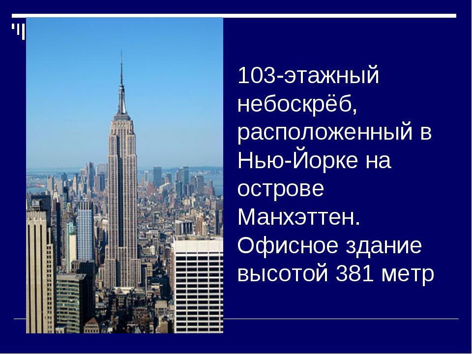103-этажный небоскрёб, расположенный в Нью-Йорке на острове Манхэттен. Офисно...