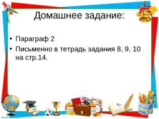 Домашнее задание: Параграф 2 Письменно в тетрадь задания 8, 9, 10 на стр.14.