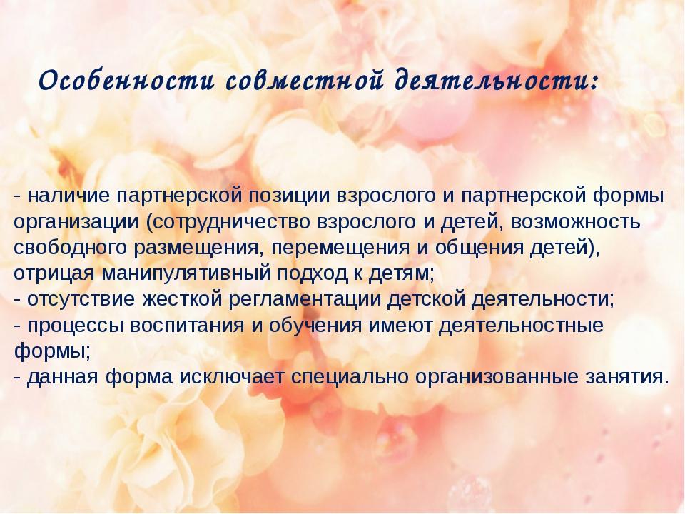- наличие партнерской позиции взрослого и партнерской формы организации (сотр...
