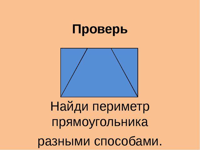 Проверь Найди периметр прямоугольника разными способами.