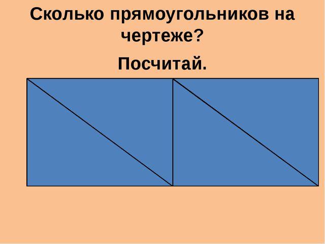 Сколько прямоугольников на чертеже? Посчитай.