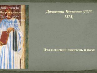 Итальянский писатель и поэт. Джованни Боккаччо (1313-1375)