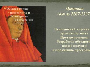 Итальянский художник и архитектор эпохи Проторенессанса. Разработал абсолютно