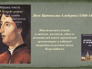 Итальянский ученый, гуманист, писатель, один из зачинателей новой европейской