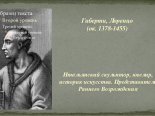 Итальянский скульптор, ювелир, историк искусства. Представитель Раннего Возро