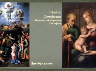 Преображение Святое Семейство (Мадонна с безбородым Иосифом)