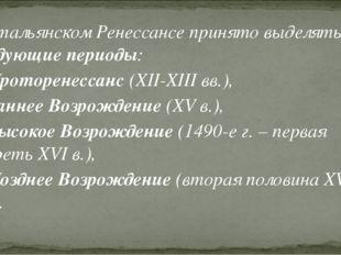 В итальянском Ренессансе принято выделять следующие периоды: Проторенессанс (
