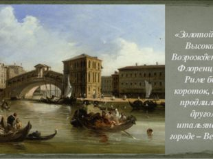 «Золотой век» Высокого Возрождения во Флоренции и Риме был короток, но он про