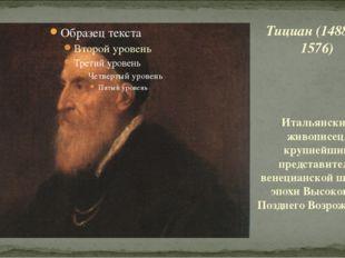 Итальянский живописец, крупнейший представитель венецианской школы эпохи Высо