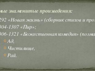 1292 «Новая жизнь» (сборник стихов и прозы); 1304-1307 «Пир»; 1306-1321 «Боже