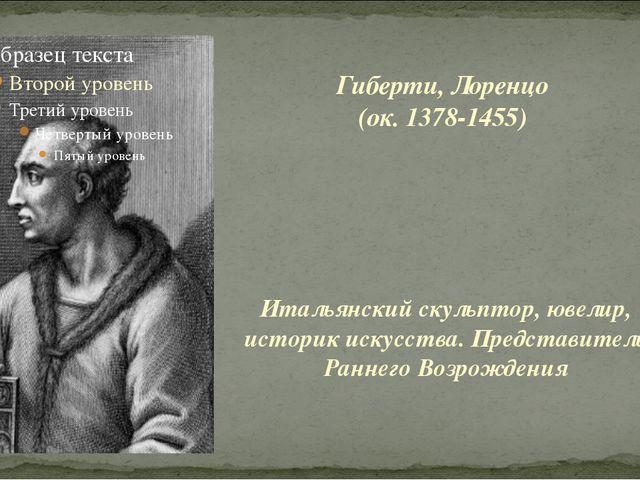 Итальянский скульптор, ювелир, историк искусства. Представитель Раннего Возро...