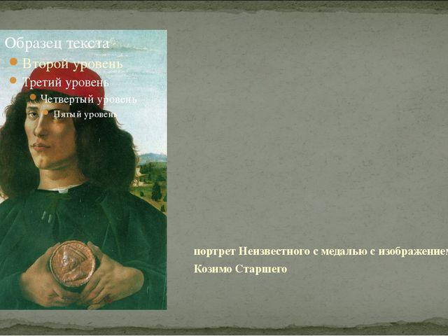 портрет Неизвестного с медалью с изображением Козимо Старшего