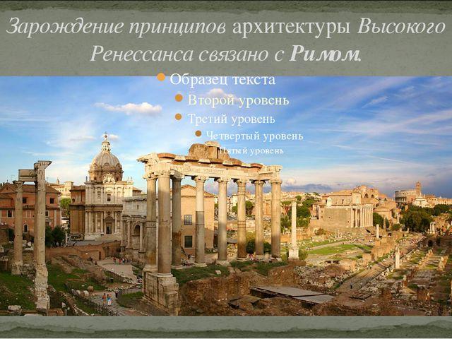 Зарождение принципов архитектуры Высокого Ренессанса связано с Римом.
